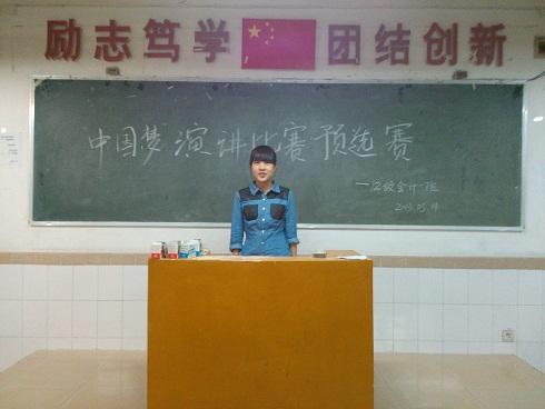 """吉首大学商学院""""我的中国梦""""主题教育成果"""